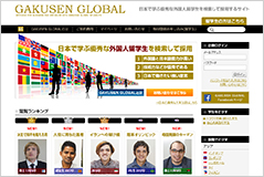 自社実績 GAKUSEN GLOBAL